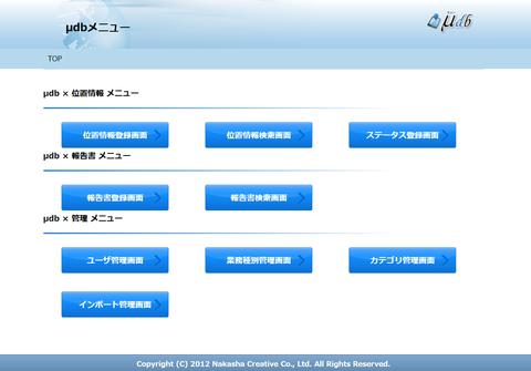 mu-db_menu.png